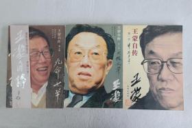 著名作家 王蒙 签赠本《王蒙自传》(2006年 花城出版社 一版一印) 平装三册 HXTX315134