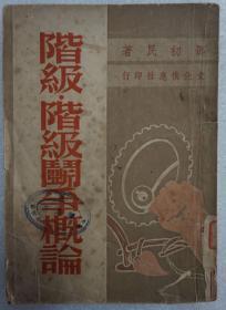 文化供应社1950年初版 《阶级 阶级斗争概论》邓初民著 32开平装一册 HXTX308588