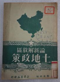 新华书店1950年出版 《论新解放区土地政策》解放社著 32开平装一册 HXTX308587