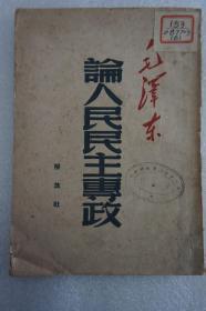 毛泽东著作 解放社1950年出版 《论人民民主专政》 32开平装一册 HXTX308584