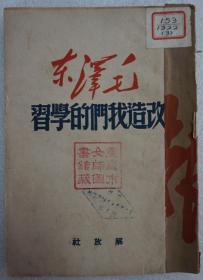 毛泽东著作 解放社1949年出版 《改造我们的学习》 32开平装一册 HXTX308583