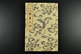 (乙8190)《置碁石立围解》排版 线装1册全 岩佐健著 围棋速成新法 日本围棋 定石中文称为定式,一般是指围棋中,经过棋手们长久以来的经验累积,而形成在某些情况下双方都会依循的固定下法 书中多棋局插图 大正十一年(1922年)尺寸:22.5*15CM