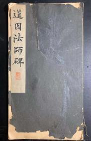 道因法师碑( 昭和12年(1937年)出版 线装一厚册全)民国珂罗版碑帖