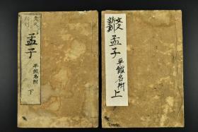 """(乙8508)文久新刻《孟子》和刻本 上下2册全 平假名附 文久三年(1863年) 尺寸17.5*12CM《孟子》记载有孟子及其弟子的政治、教育、哲学、伦理等思想观点和政治活动 中国传统经典""""四书 """"之一。"""