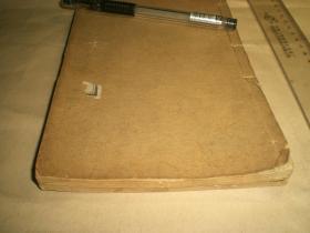 清刻白纸:《经书算学天文考》(多图示)原装原订上下卷2册全