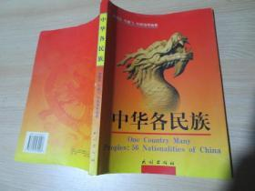 中华各民族,中英文本,含地图,民族出版社,2000年7月北京第1次,英汉对照,雅嘎热