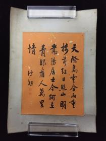 丙子科(1876)状元、曾任陕西巡抚 曹鸿勋(1846-1910) 洒金蜡笺纸书法镜心一件(书画回流精品)