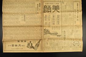 (乙8344)《时事新报》1930年2月24日报纸1张 日本普选第二次的众议院议员一览 当选者党派别 美国新式飞机 读教育改造论等内容 时事新报社