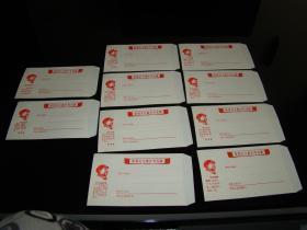 文革天津红印《毛主席语录,敬祝毛主席万寿无疆》信封一套10张。近全品。红印毛主席军装头像。