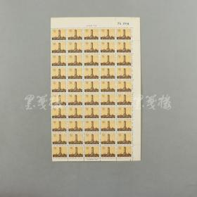 1974年 普十六 52分新票 五十方连 一张(上中品,帯厂铭版号,三边纸)HXTX309614