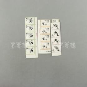 1973年 文革编号59、60、61、62 熊猫图案新票 十六枚 四张 HXTX309620