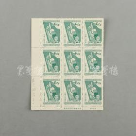 """1952年 纪14""""国际保护儿童会议""""400圆新票 九方连 一张(底边细齿,少见)HXTX309623"""