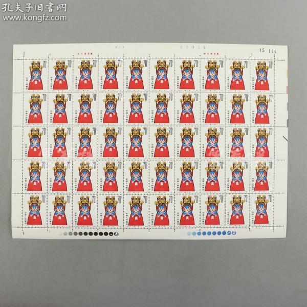 """1980年 T45""""窦尔敦""""""""张飞""""60、70分新票 各五十枚 整版两张(挺版) HXTX309604"""