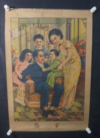 民国杭穉英绘 《儿女绕膝图》月份牌 年画一张  HXTX308926
