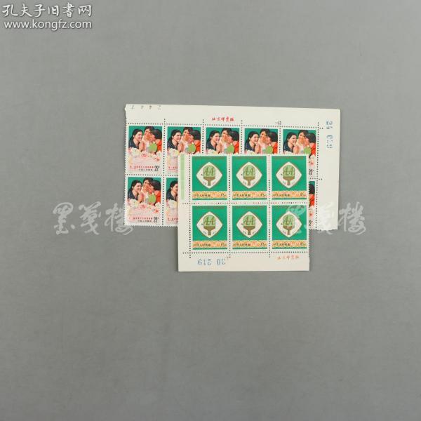 1971年 文革编号21 四十三分邮票 六方连一张,1972年 文革编号48 二十二分邮票 十方连一张(均带厂铭、版号、直角边纸)HXTX309619