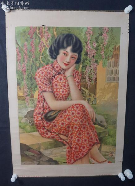 民国杭穉英绘《紫藤花下图》月份牌 年画    HXTX308930