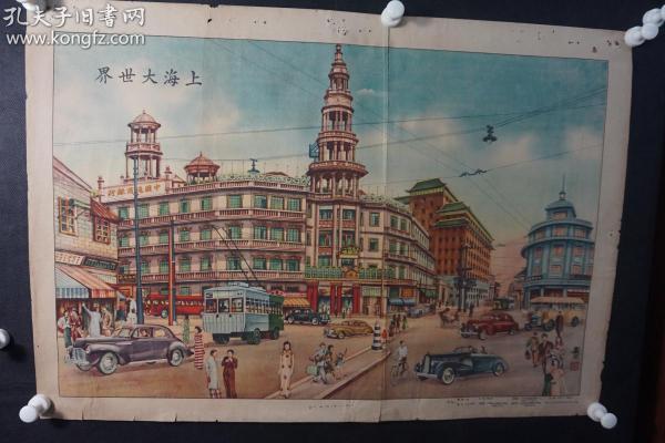 1950年代《上海大世界》月份牌年画   HXTX308944