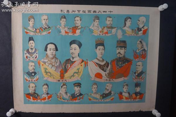 清代《十四大国两陛下御尊影》宣传画   HXTX308945