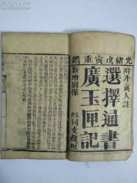带许多木刻版画的清代《选择通书广玉匣记》上卷一册全(安省同文藏板)