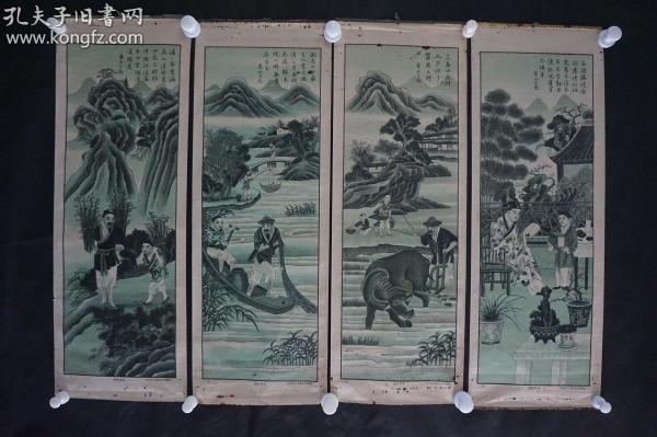 民国 上海长春画片公司发行  《渔樵耕读》年画四条屏一套 HXTX309007