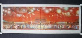 1980年代《节日的礼花》宣传画一张  HXTX309028