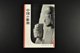 (乙8364)岩波写真文库251《中国の雕刻》五十年代日本记者对中国的调查 书中附大量图片 介绍中国的略史 雕刻的历史 殷周时代 战国时代 秦汉时代 佛教传来 北魏金铜佛 佛像的衣相 北魏的石窟寺 北魏佛与飞鸟佛 雕刻的材料 南北朝的俑 齐周隋、唐、宋时代 唐俑 年表等 非常罕见 岩波书店 1958年