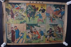 民国 《俏皮歌头集》 石印年画一张  HXTX309074