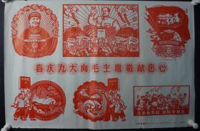 """文革时期《喜庆""""九大""""向毛主席献忠心》《毛主席的革命路线胜利万岁》 宣传画  HXTX309051"""