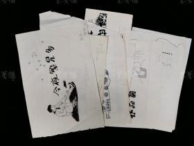 插图画家 陈艳等 手绘插图原稿《今夜繁星多》《传统医学》《黄的是麦子红的是高粱》等十张 (《儿童文学》插图出版用稿) HXTX309298