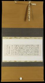 【全场包邮】原装旧裱 茶道表千家  千宗左十三代(1901-1979)  书法 纸本立轴一件(书画回流精品)