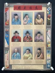 民国时期 《民族英雄》月份牌 广告画一张  HXTX308969