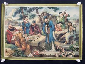 民国时期 我国最早商业美术家之一 杭穉英绘 《八仙弈棋图》月份牌 广告画一张  HXTX308952