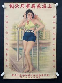 民国时期 瘦鹤绘《上海长春画片公司(游泳馆君杨秀琼)》月份牌 广告画一张  HXTX308965