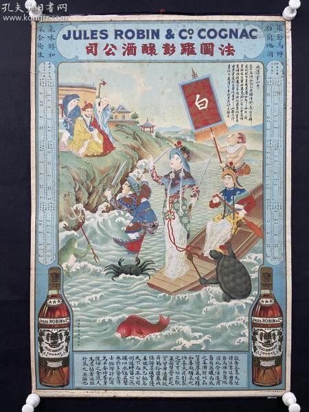 民国时期 《法国罗彭酿酒公司(水漫金山)》月份牌 广告画一张  HXTX308958