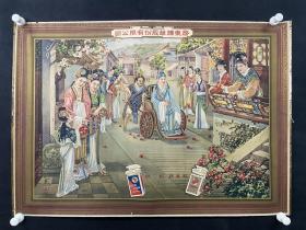 民国时期 上海中国画院画家 谢之光绘 《掷果盈车(潘安)》月份牌 广告画一张  HXTX308955