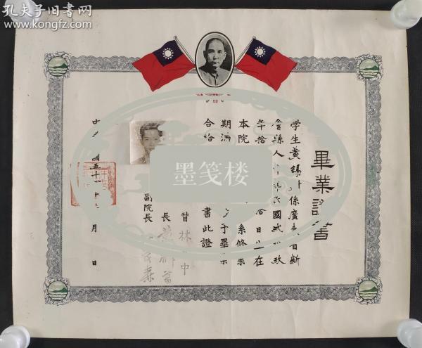 民国五十四年(1965)香港珠海书院毕业证书一件(有证主广东省新会县黄锡财照片一张)(尺寸:40*49cm)HXTX309024
