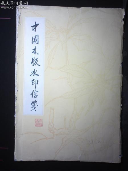 瑞芝堂 木板水印笺纸 一袋31张(尺寸:26*18cm,封面钤印:赤林斋) HXTX312682