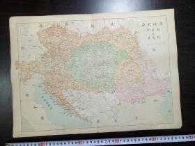 清代五彩石印老地图《奥地利亚 匈牙利   罗马尼 图》光绪舆地学会会重刊,6开大小,约46.5X33.5cm!