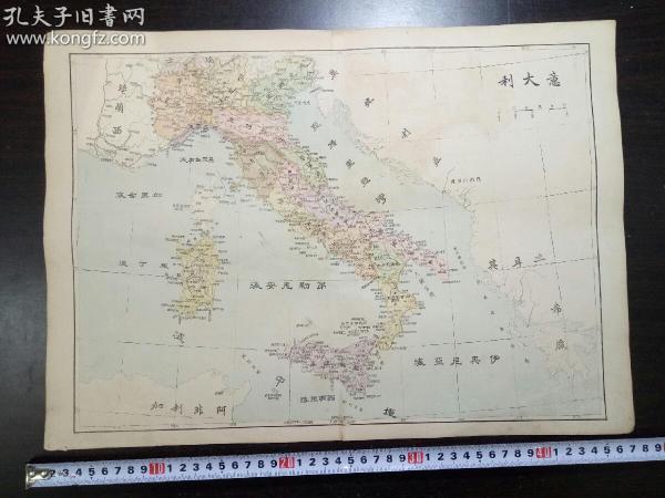 清代五彩石印老地图《意大利图》光绪舆地学社刊!6开大小,约46.5X33.5cm!