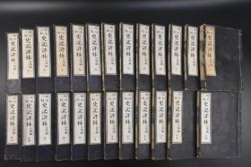 (乙8449)大部头《史记评林》和刻本 大全套  厚册 线装一百三十卷25册全 八尾版校正 五书房合梓 1880年 记载由三皇五帝 夏 商 周开始的中国历史 并加以评论 本书在清朝与日本一再出版 可见受欢迎与经典的程度。