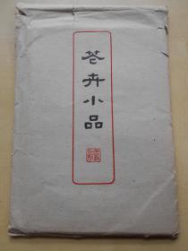 50年代【朵云轩木板水印,王个簃等《花卉小品》一袋10张】尺寸:18×12.2厘米