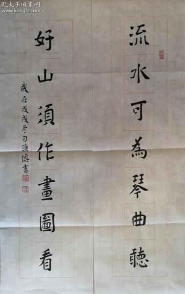 浙江大学艺术与考古学院首任院长 白谦慎 书法 小对联