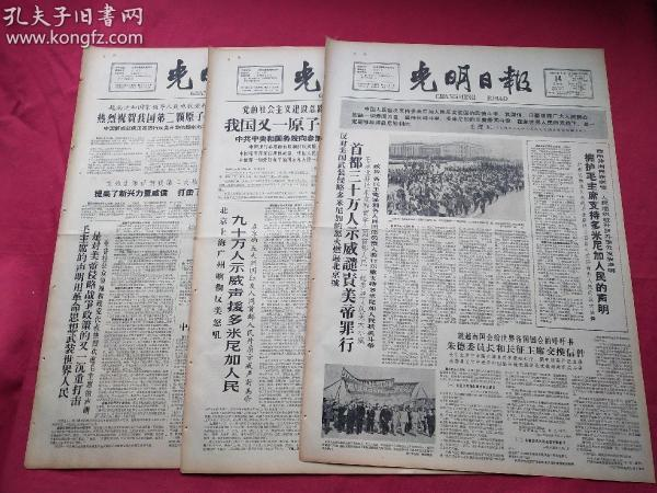 1965年5月光明日报3份,4版全,有钉孔,编号0039