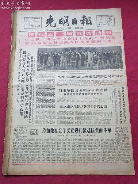 光明日报(1965.5.1 ),4版全,有钉孔