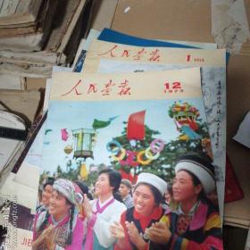 1973年第12期,《人民画报》,毛主席书房,中间插页,铜墙铁壁《油画》,许世友,王洪文,陈永贵,邓小平等人照片