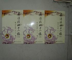 丹道法诀十二讲 上中下 全3册 正版库存书