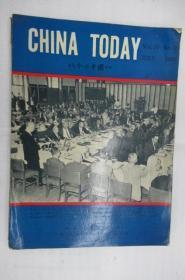 CHINA TODAY英文今日中国月刊 (第四卷第7期) 台湾版