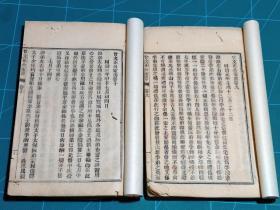 清末民国竹纸排印本:【曾文正公家书卷九、卷十】两厚册!
