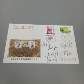 邮电部原部长 吴基传 舞美设计师 刘殿杰 全国集邮联合会主席 刘平源 等人 1994年签名《圣马力诺共和国集邮展览》纪念封一枚(票证齐全、邮票两枚) HXTX309105