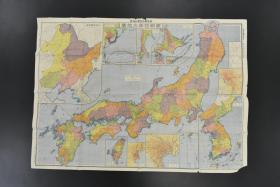 (乙8851)侵华史料《最新日满大地图》彩色地图单面1张 东京朝日新闻社编撰发行 日本文部省监修  内附伪满洲国全图 日本地图 (包含台湾 旅顺 朝鲜 )台湾地图 桦太地图等 1934年